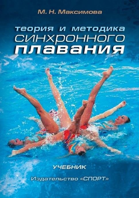 Теория и методика синхронного плавания: учебник. 2-е изд., испр. и доп.