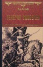 ВИР(нов) Генерал Скобелев (12+)