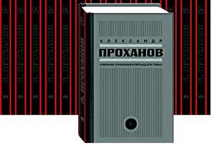 Проханов А. Собрание сочинений в 15-ти томах
