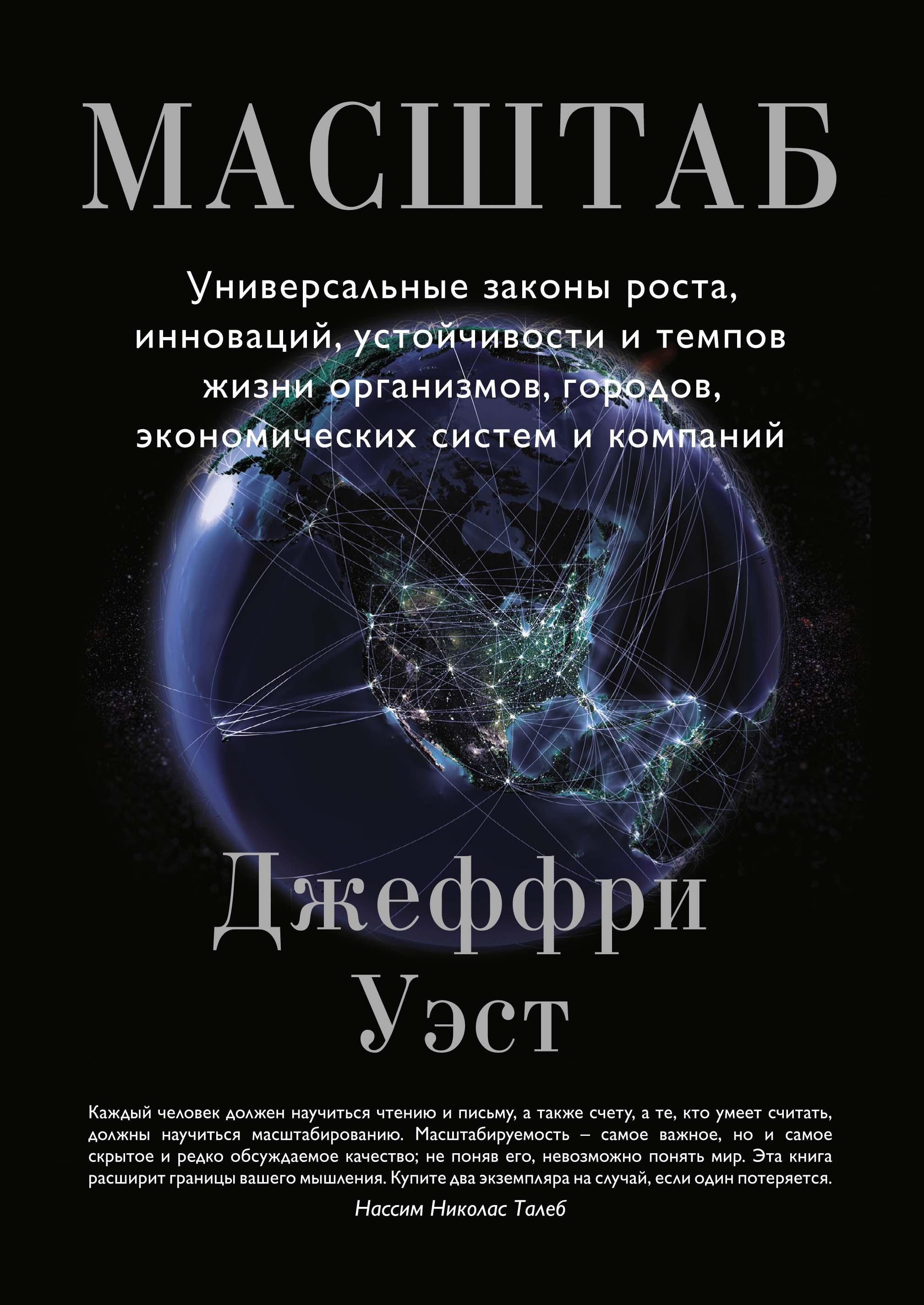 Масштаб. Универсальные законы роста, инноваций, устойчивости и темпов жизни организмов, городов, экономических систем и компаний