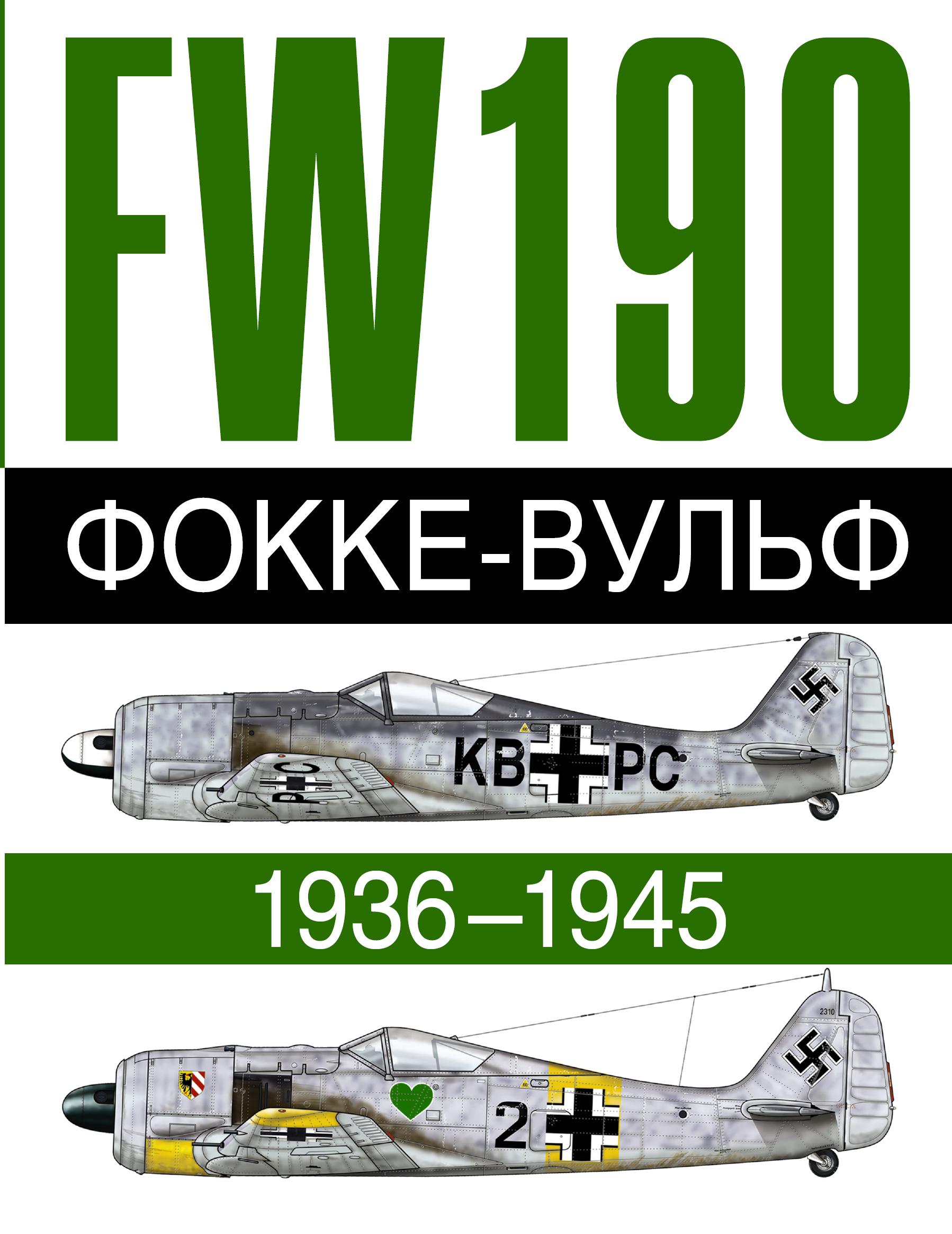 Фокке-Вульф 190 FW, 1936-1945
