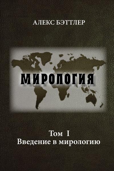Мирология. Прогресс и сила в мировых отношениях. Т.1 Введение в мирологию.