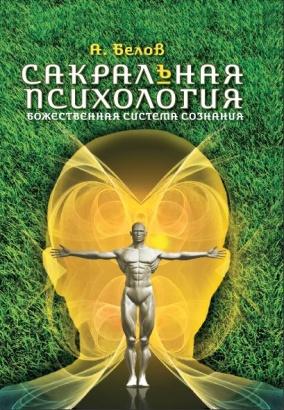 Сакральная психология. Божественная система сознания. 3-е изд.