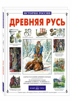 Древняя Русь: История русского народа с I по IX век