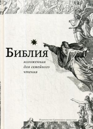 Библия, изложенная для семейного чтения. 5-е изд