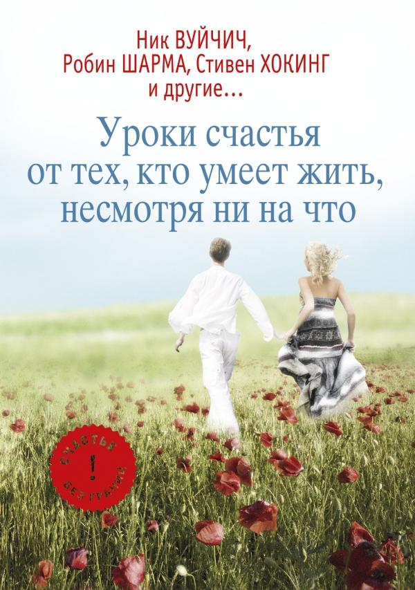ВУЙЧИЧ Н., ХОКИНГ С., ШАРМА Р. Уроки счастья от тех, кто умеет жить несмотря ни на что