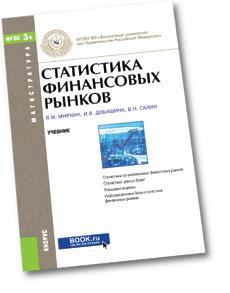 Статистика финансовых рынков (для магистратуры). УчебникУчебник для ВУЗов