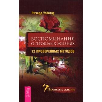 Воспоминания о прошлых жизнях. 12 проверенных методов (1986)