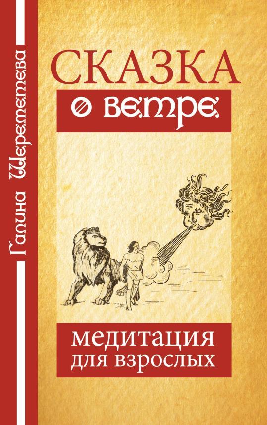 Сказка о ветре. Медитация для взрослых. 4-е изд