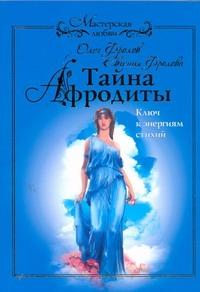 Тайна Афродиты. Ключ к энергиям стихий