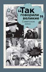 Советское кино