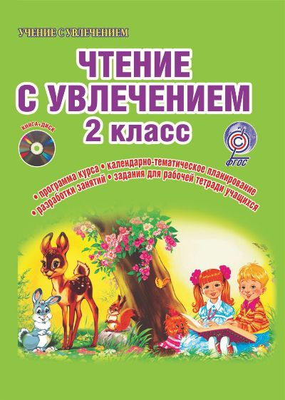 Чтение с увлечением. 2 класс. Интегрированный образовательный курс (+ CD-ROM)