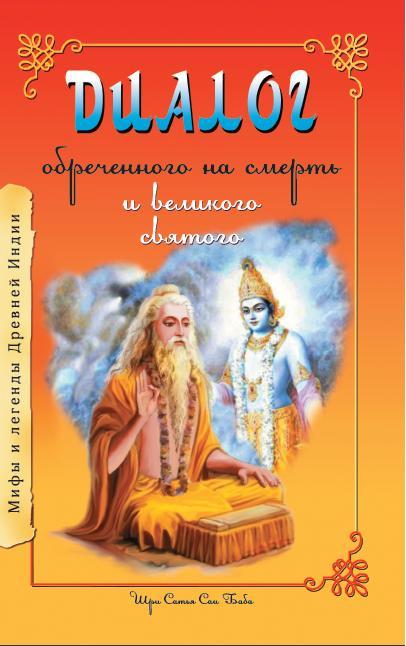 Диалог обреченного на смерть и великого святого. 3-е изд.