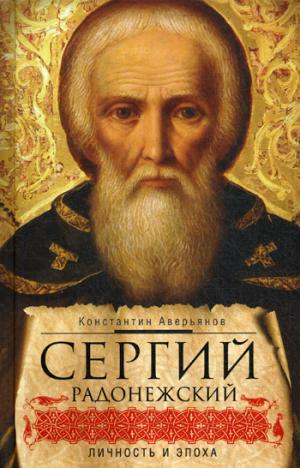 Сергий Радонежский: личность и эпоха