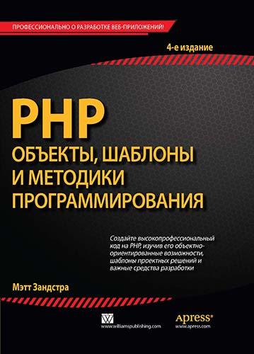 РНР Обьекты, шаблоны и методики программирования. 4-е изд. Зандстра М.