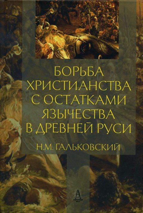 Борьба христианства с остатками язычества в Д.Руси