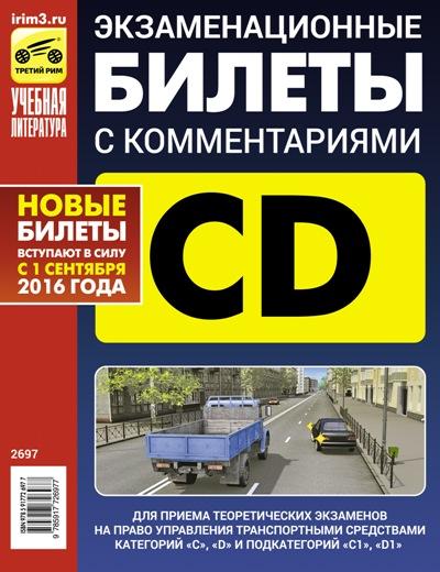 Экзаменационные билеты для приема теоретических экзаменов на право управления транспортными средствами категорий C, D и подкатегорий C1, D1 с комментариями