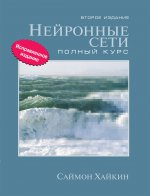 Нейронные сети: полный курс. 2-е изд. Хайкин Саймон