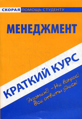 Краткий курс по менеджменту: Учебное пособие.