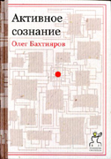 Активное сознание.   О.Г. Бахтияров. - (Технология свободы).