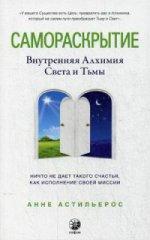 Самораскрытие: Внутренняя Алхимия  Света и Тьмы