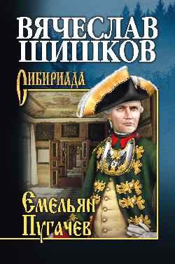 Емельян Пугачев кн. 1