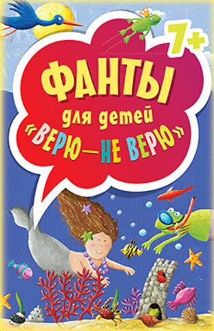 Фанты «Верю — не верю» для детей 7+