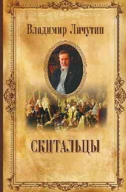 Личутин В. С/с в 12 томах Скитальцы (12+)