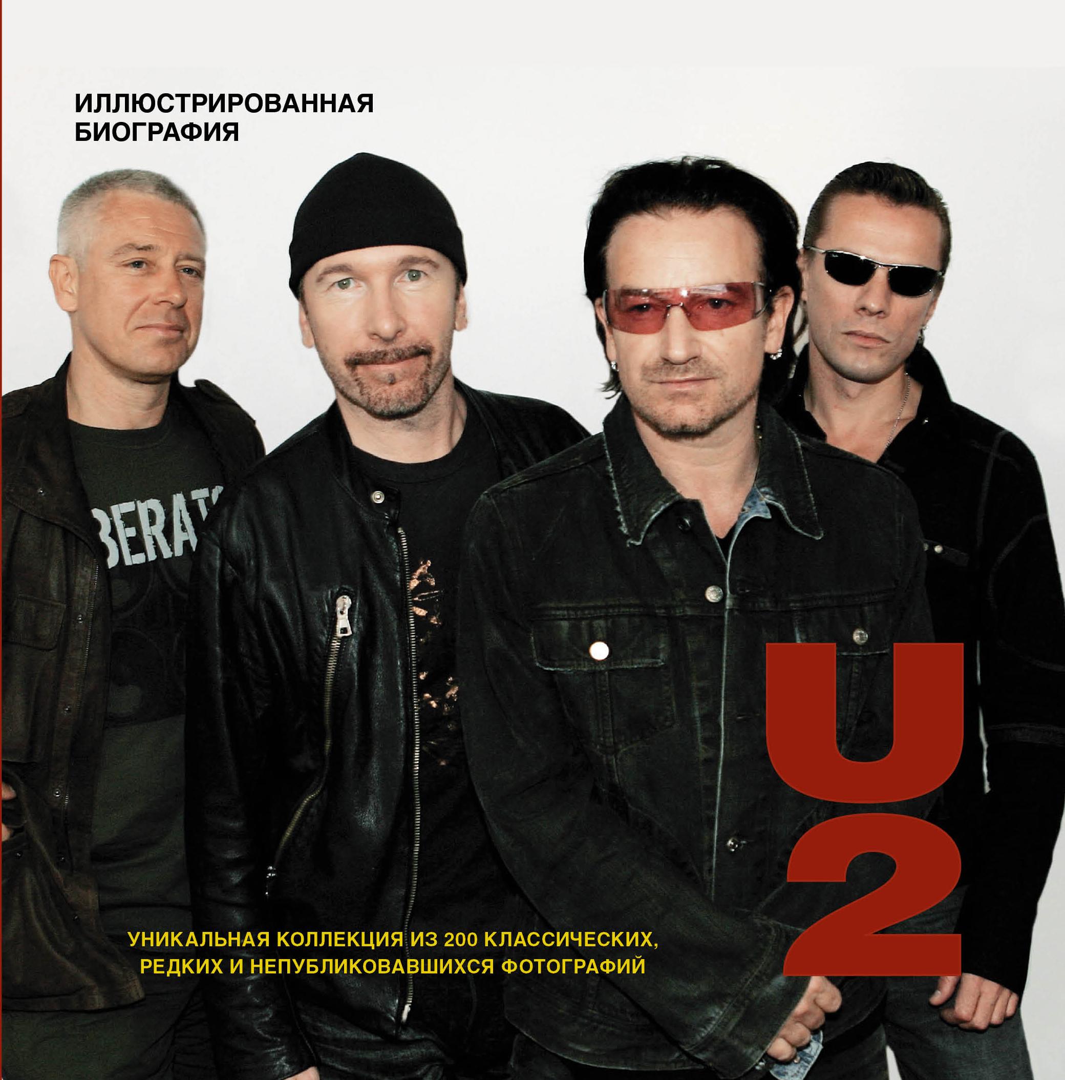 U2. Иллюстрированная биография