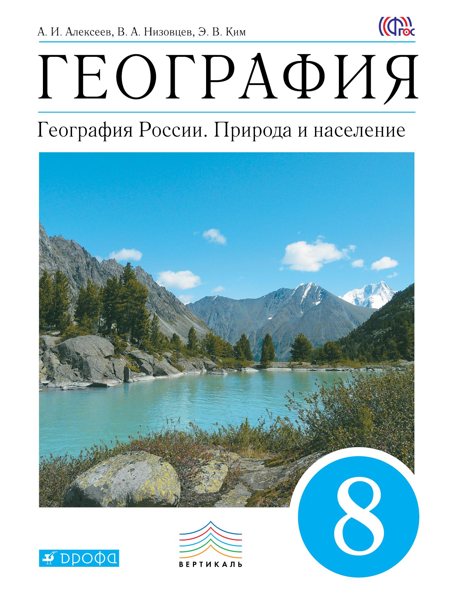 География России. Природа 8кл [Учебник] Вертикаль