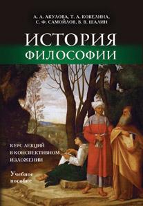 История философии: курс лекций в конспективном изложении. Учебное пособие