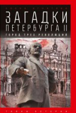 Загадки Петербурга II. Город трех революций
