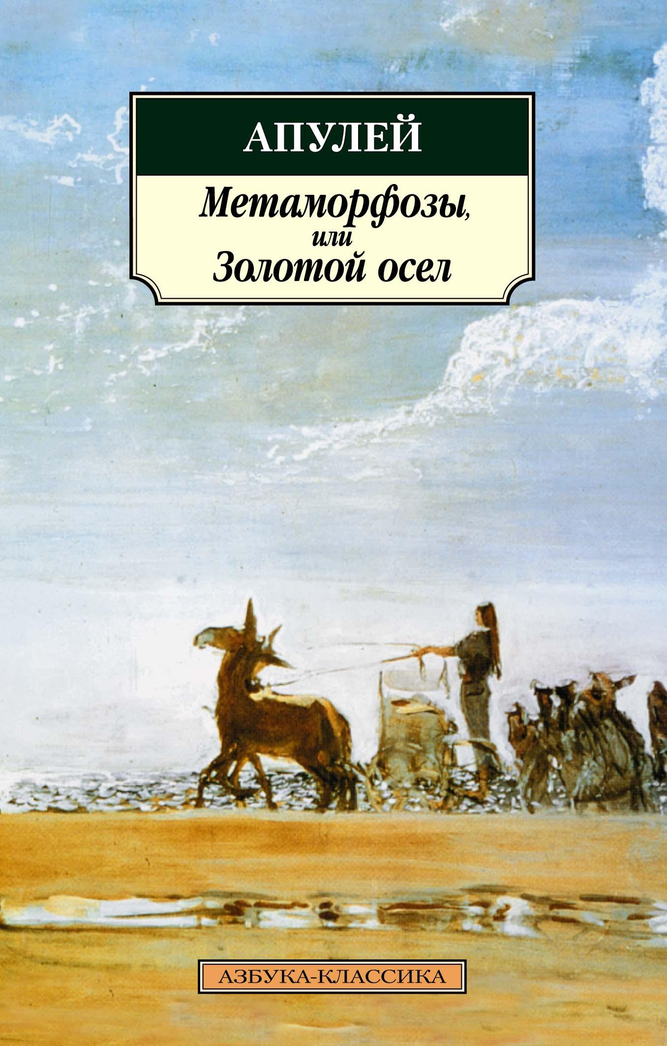 Метаморфозы, или Золотой осел