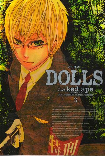 Куклы.Т.3