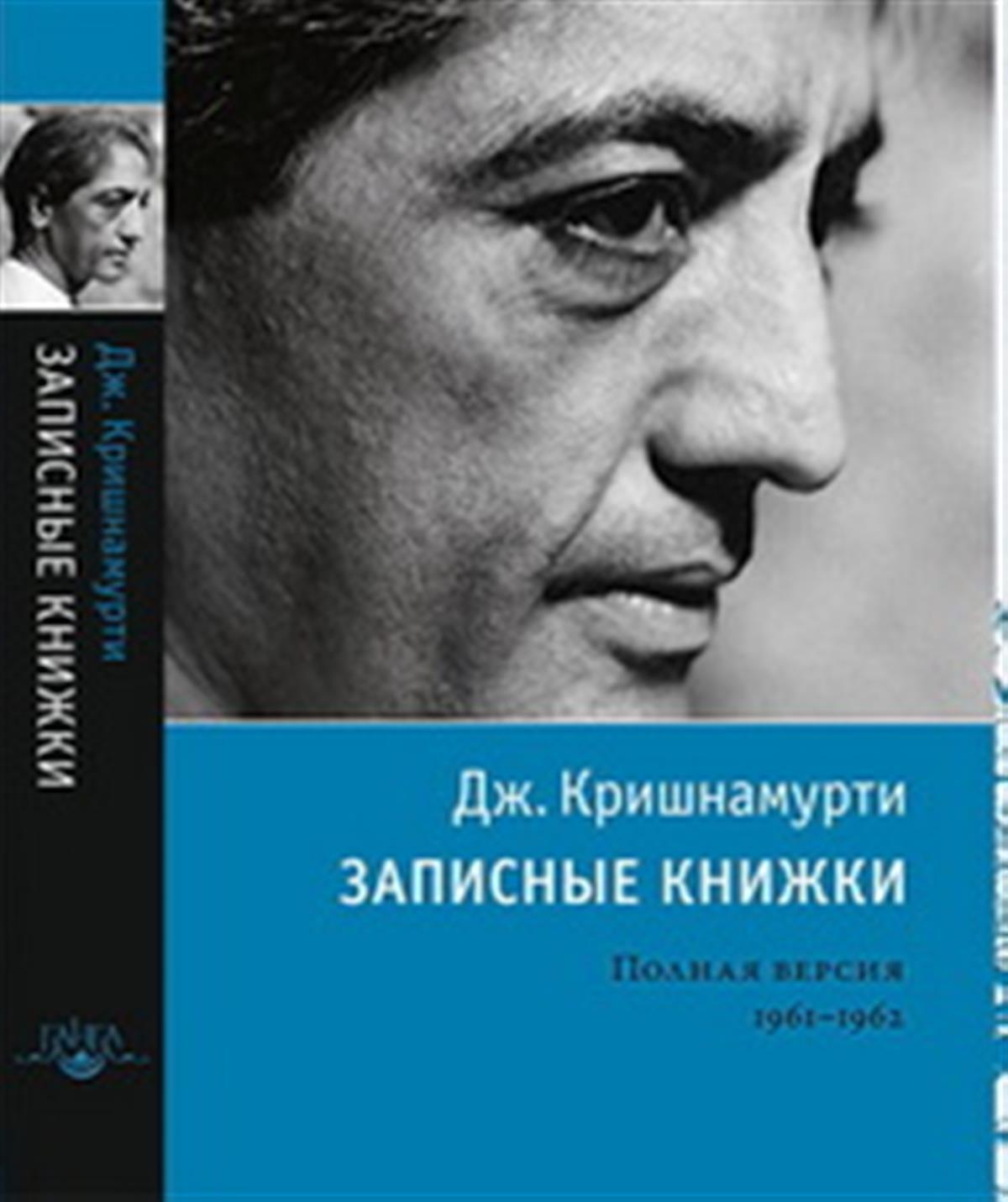 Записные книжки. Полная версия 1961–1962 гг. Исправленное изд.