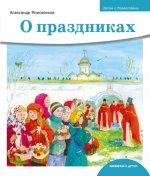 Детям о Православии. О праздниках Моисеенков Александр Александрович
