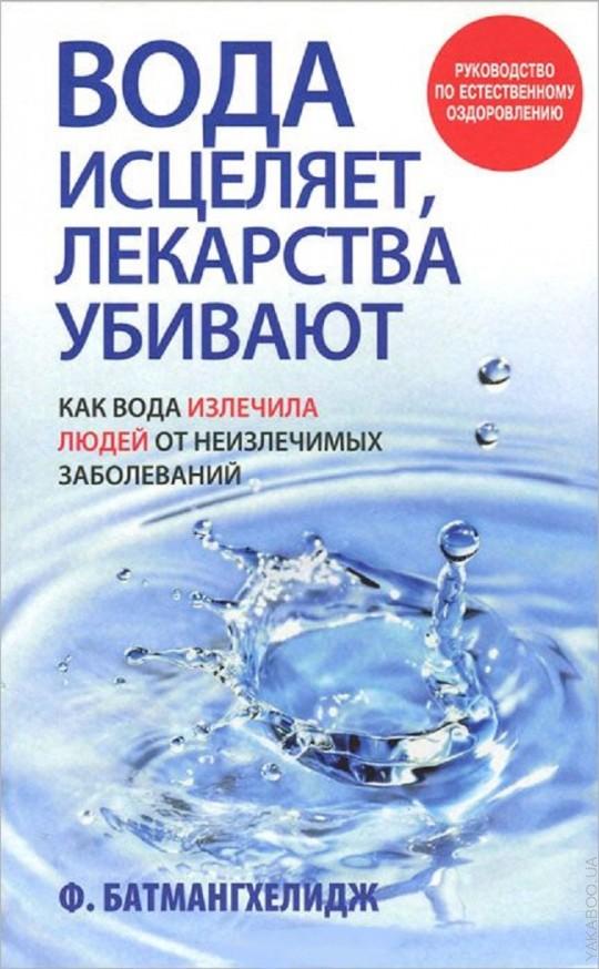 Вода исцеляет, лекарства убивают