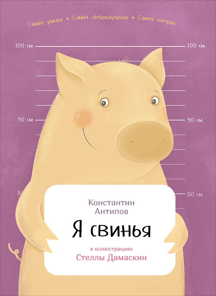 Я свинья (в илл.Дамаскин С.)