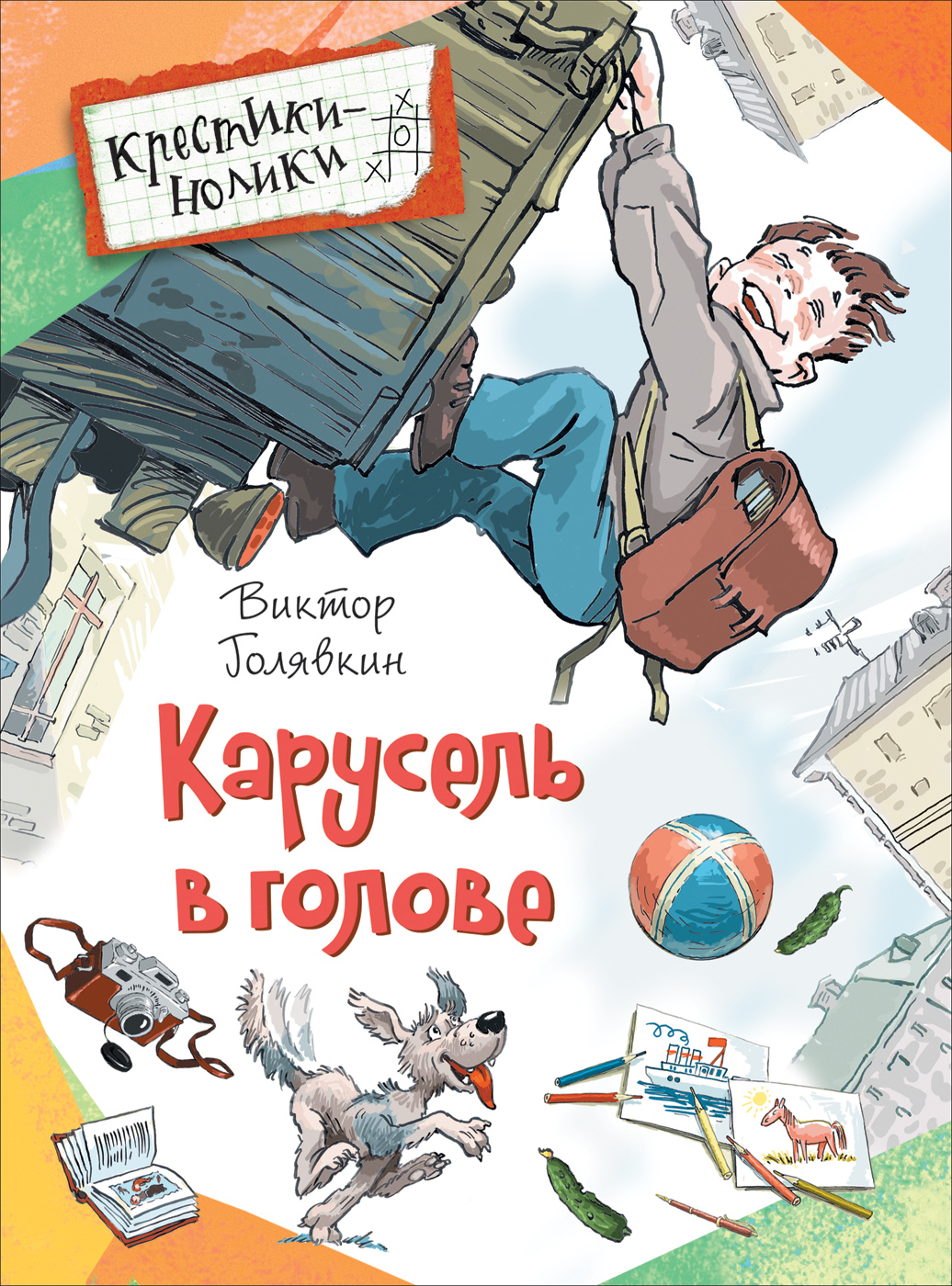 Голявкин В. Карусель в голове. Рассказы (КН)