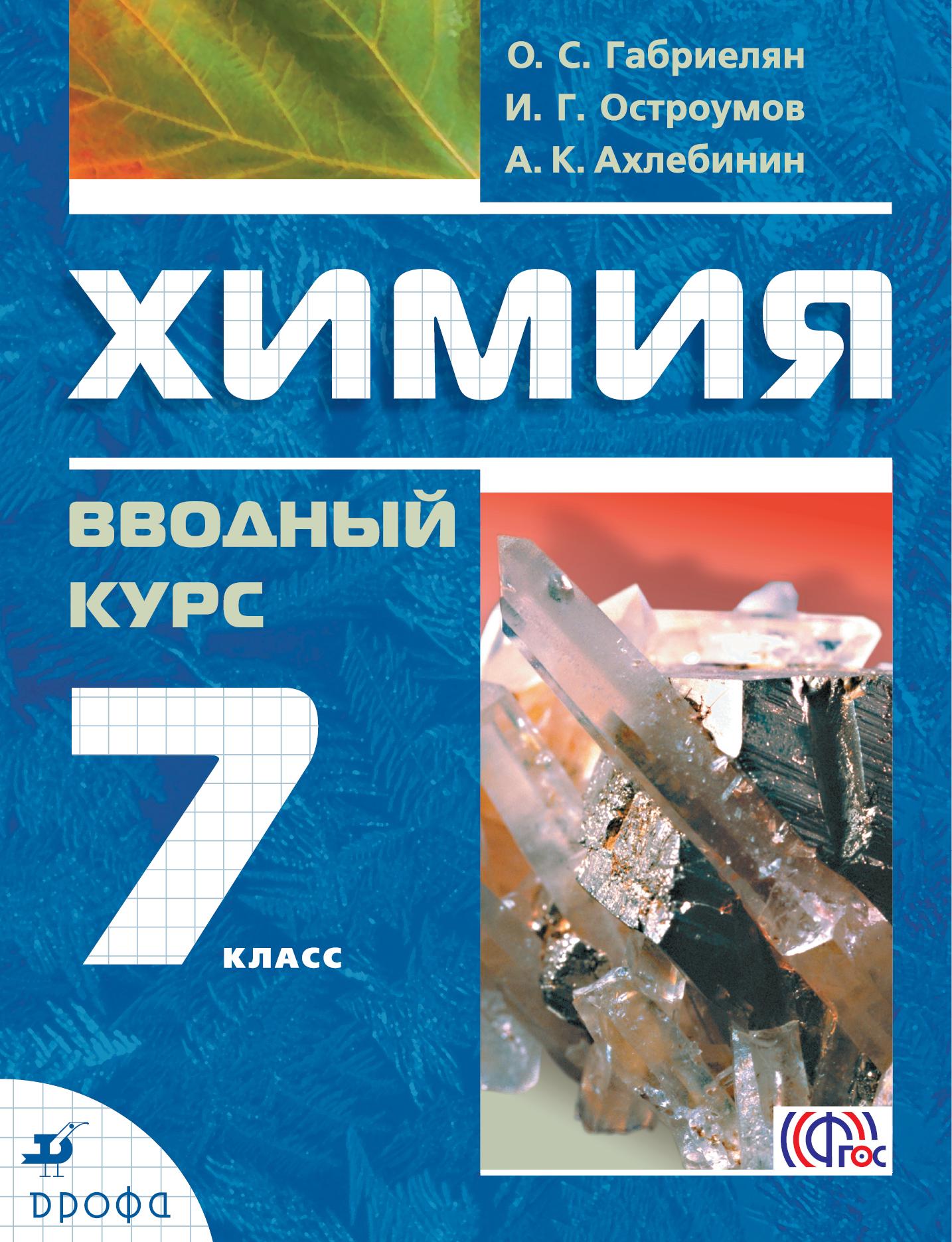 Химия. Вводный курс 7кл [Уч. пос.] ФП