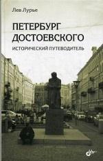 Петербург Достоевского. Исторический путев. (тв.)