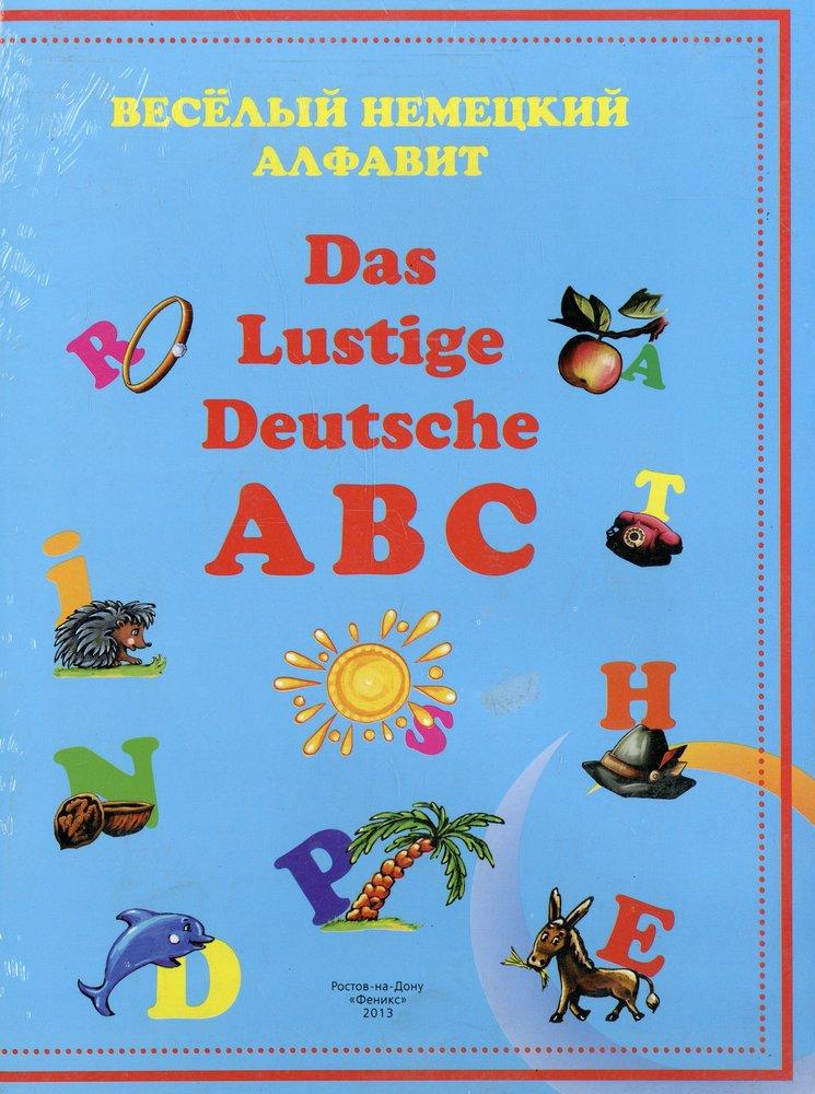 Веселый немецкий алфавит=Das Lustige Deutsche ABC