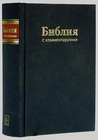 Библия (1178)043DC TI с коммен.(чер.)