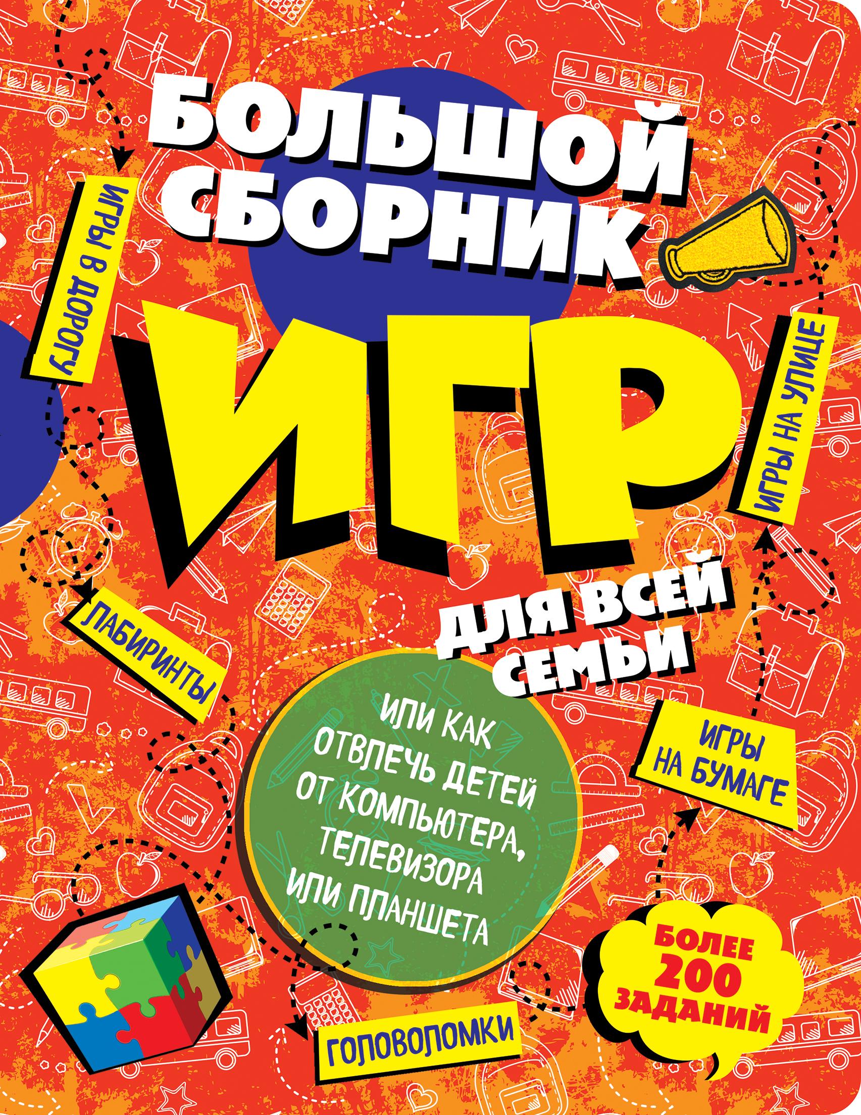 Большой сборник игр для всей семьи, или как отвлечь детей от компьютера, телевизора или планшета
