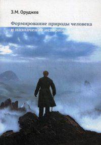 Формирование природы человека и назначение истории. Оруджиев З.М.