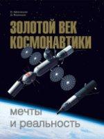 Золотой век космонавтики: мечты и реальность
