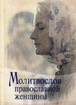 Молитвослов Православной женщины. (Мал. Форм.).