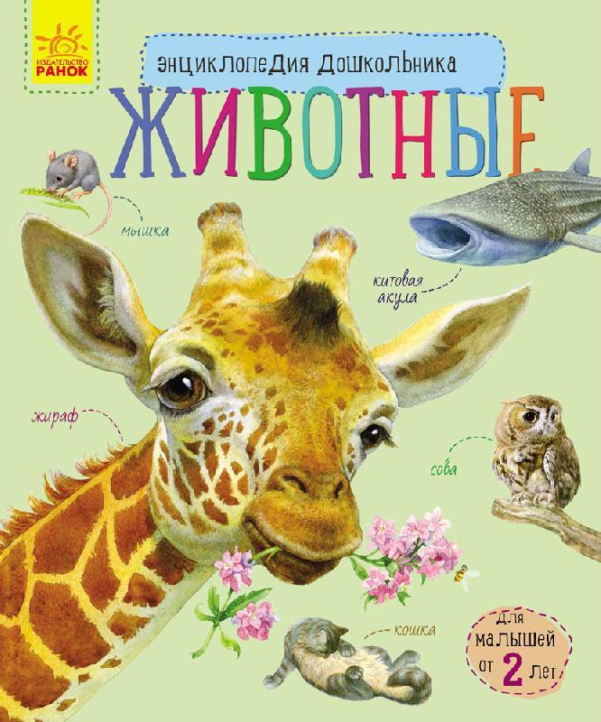 Енциклопедія дошкільника (нова): Животные (р)
