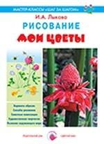 Мои цветы/Рисование. Лыкова И.А. (Цветные ладошки)