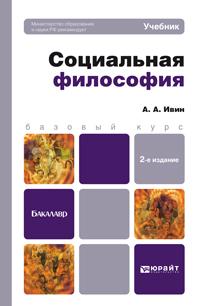 Социальная философия. 2-е изд., перераб. и доп. Ивин А.А.